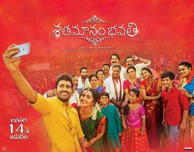 Sharwanand - Dil Raju's 'Shatamanam Bhavathi' censor complete. Jan 14th Release