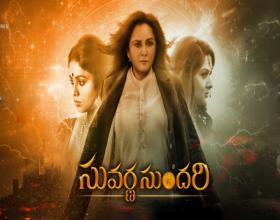 Jayaprada's 'Suvarna Sundari' teaser soon