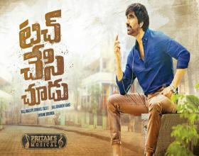 Touch Chesi Chudu progressing quickly