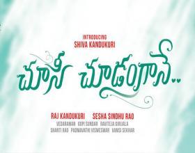 Shiva Kandukuri's film titled 'Choosi Choodangaane'