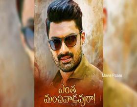 Kalyan Ram's Next Titled Entha Manchivaadavuraa