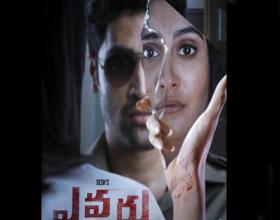 Evaru Trailer- Interesting