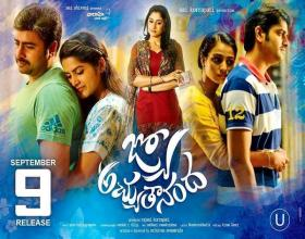 Jo Achyuthananda cleared censor - worldwide release on September 9th