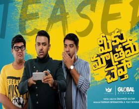 Meeku Matrame Chepta Teaser Review