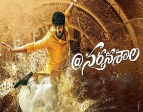 Narthanashala First Look Launched