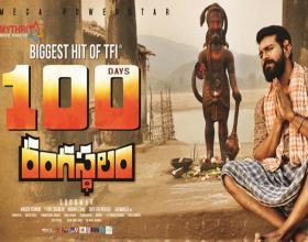Rangasthalam 100 Days Record