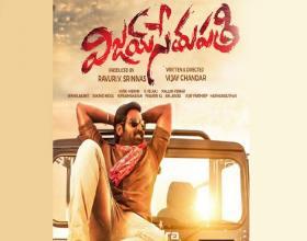 Vijay Sethupathi Releasing on November 15th