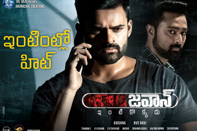 Another Super Hit For Supreme Hero Sai Dharam Tej