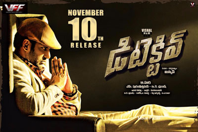 Detective Movie Releasing On 10 November