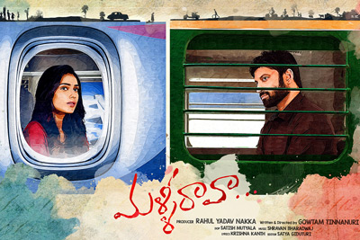 Malli Raava Movie 1st Look Poster