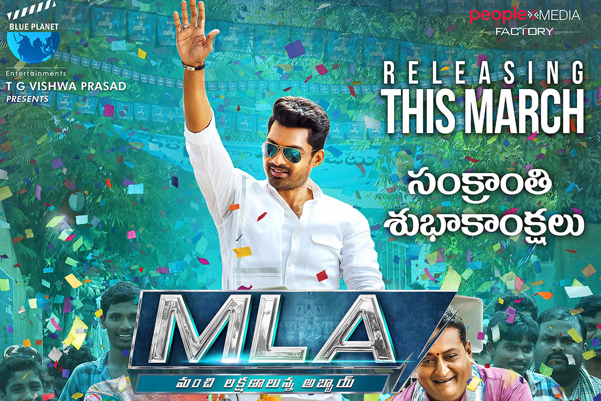Sankranthi Wishes From MLA Team