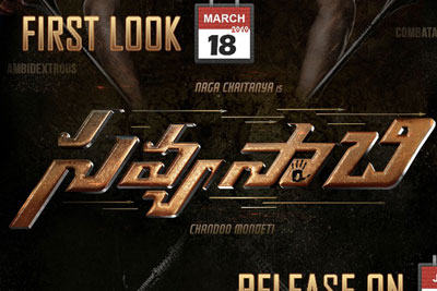 SavyaSaachi First Look on March 18th