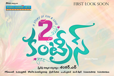 Sunil Upcoming Movie Title 2 Countires