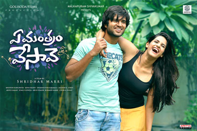 Ye Mantram Vesave Releasing On  March 9th