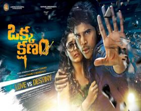 Allu Sirish's 'Okka Kshanam' first look
