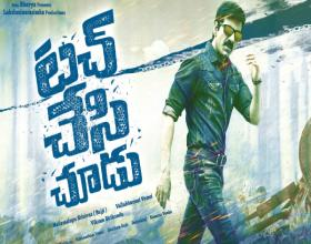 Touch Chesi Chudu First Look