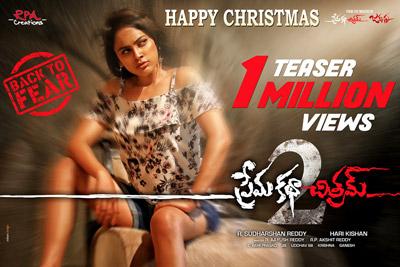 1-million-views-for-prema-katha-chitram