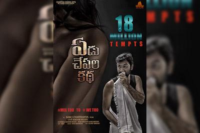18-million-tempts-for-edu-chapala-katha