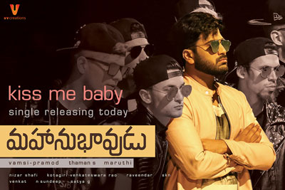 Kiss Me Baby Video Song Releasing Today