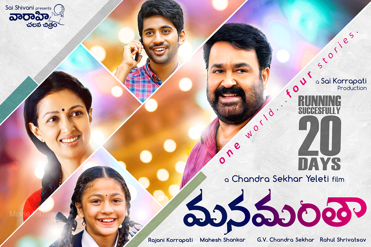 manamantha-movie-posters