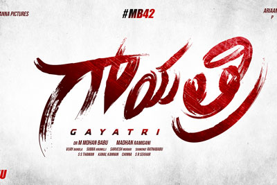 mohan-babu-new-movie-title-poster