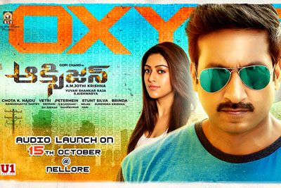 Oxygen Movie Audio Launch 15th Oct