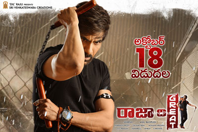 Raja The Great Releasing on 18th October