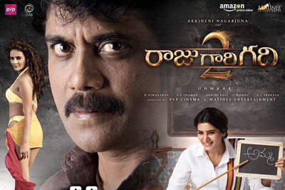 Raju Gari Gadi 2 Releasing Tomorrow