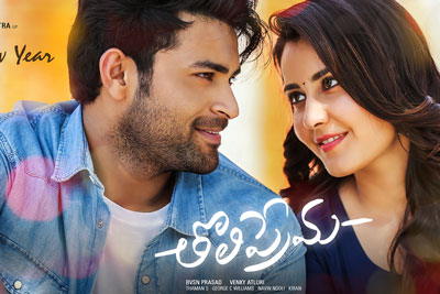 Tholi Prema Movie Team Wishing Happy New Year