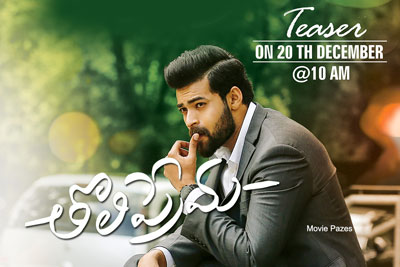 Tholi Prema Movie Teaser Releasing on 20th Dec