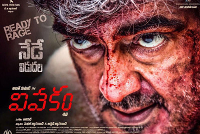 Vivekam Releasing Today