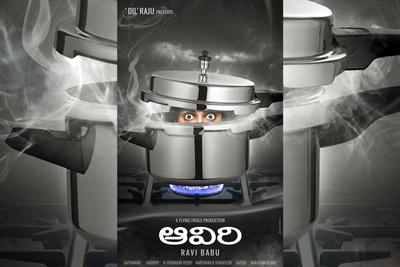 aaviri-movie-1st-look-poster