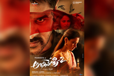 Abhinetri 2 Movie 1st Look Poster