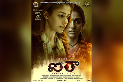 airaa-movie-telugu-posters