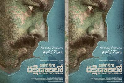 anaganaga-dhakshinadhilo-1st-look-poster