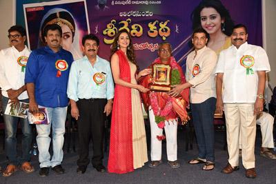 athiloka-sundhari-sridevi-book-launched-by-rakul-preet-singh