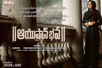 ayushmanbhava-movie-posters