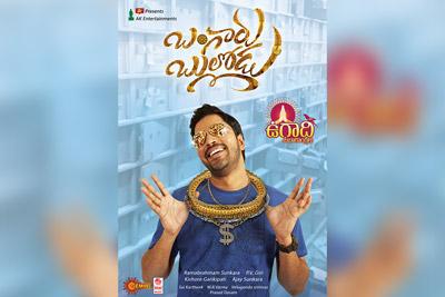 bangaru-bullodu-movie-team-wishing-happy-ugadi