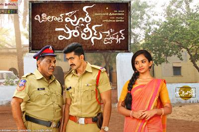 bilalpur-police-station-movie-posters