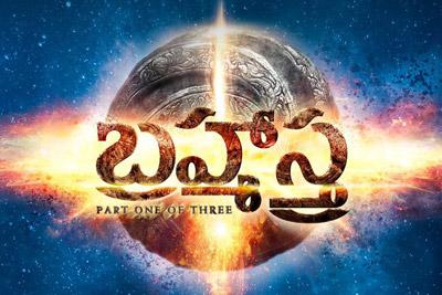 brahmastra-movie-title-poster