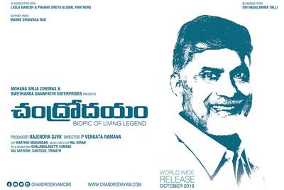 chandrodayam-movie-pre-look-poster