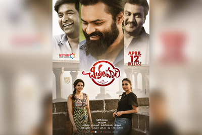 Chitralahari Movie Latest Posters