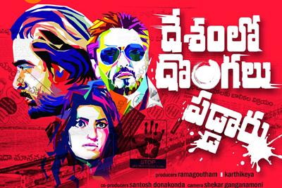 Deshamlo Dongalu Paddaru Movie 1st Look