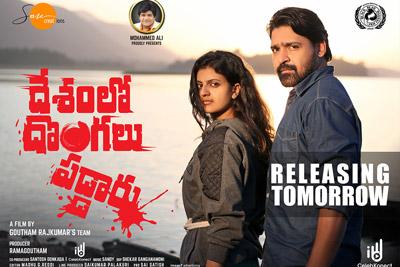 deshamlo-dongalu-paddaru-releasing-tomorrow