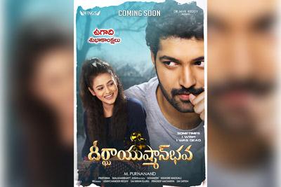 dheergayushmanbhava-movie-latest-posters