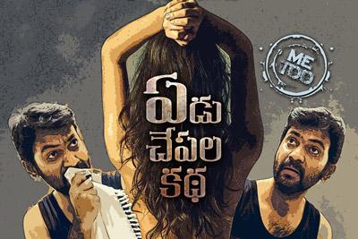 edu-chapala-katha-teaser-releasing-today