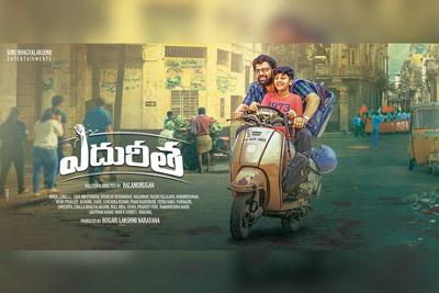 edureetha-movie-1st-look-poster