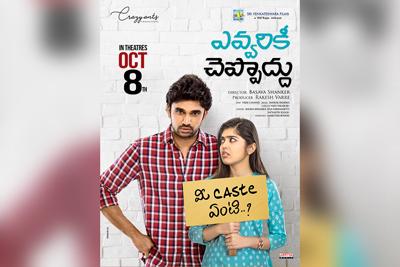 Evvariki Cheppoddhu Movie Release on Oct 8th