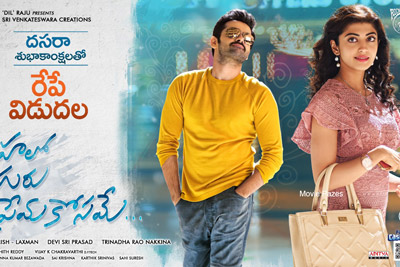 Hello Guru Prema Kosame Releasing Tomorrow
