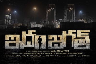 Idham Jagath Movie 1st Look Posters